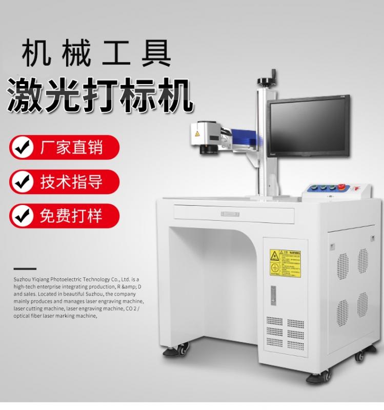 机械工具激光打标机