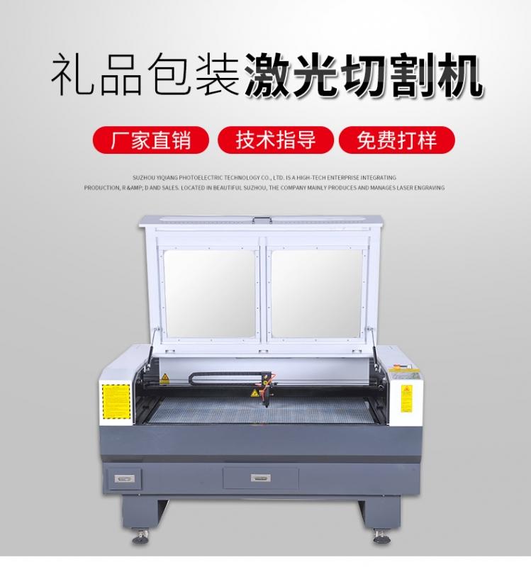 礼品包装激光切割机