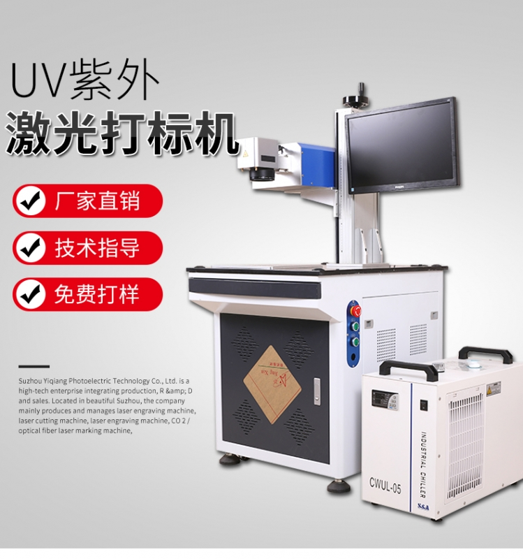UV紫外激光打标机