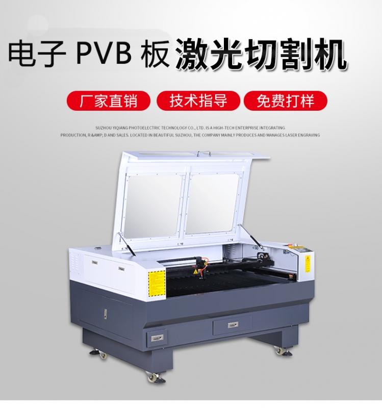 电子PVB板激光切割机