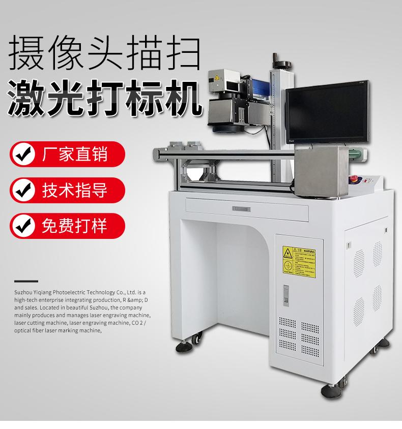 摄像头描扫激光打标机