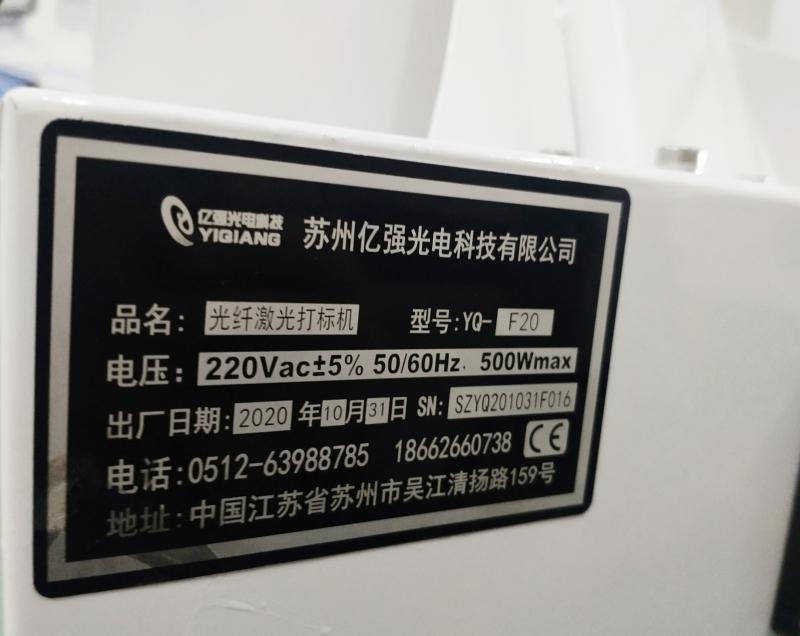 光纤激光打标机在不锈钢加工中有哪些优势?